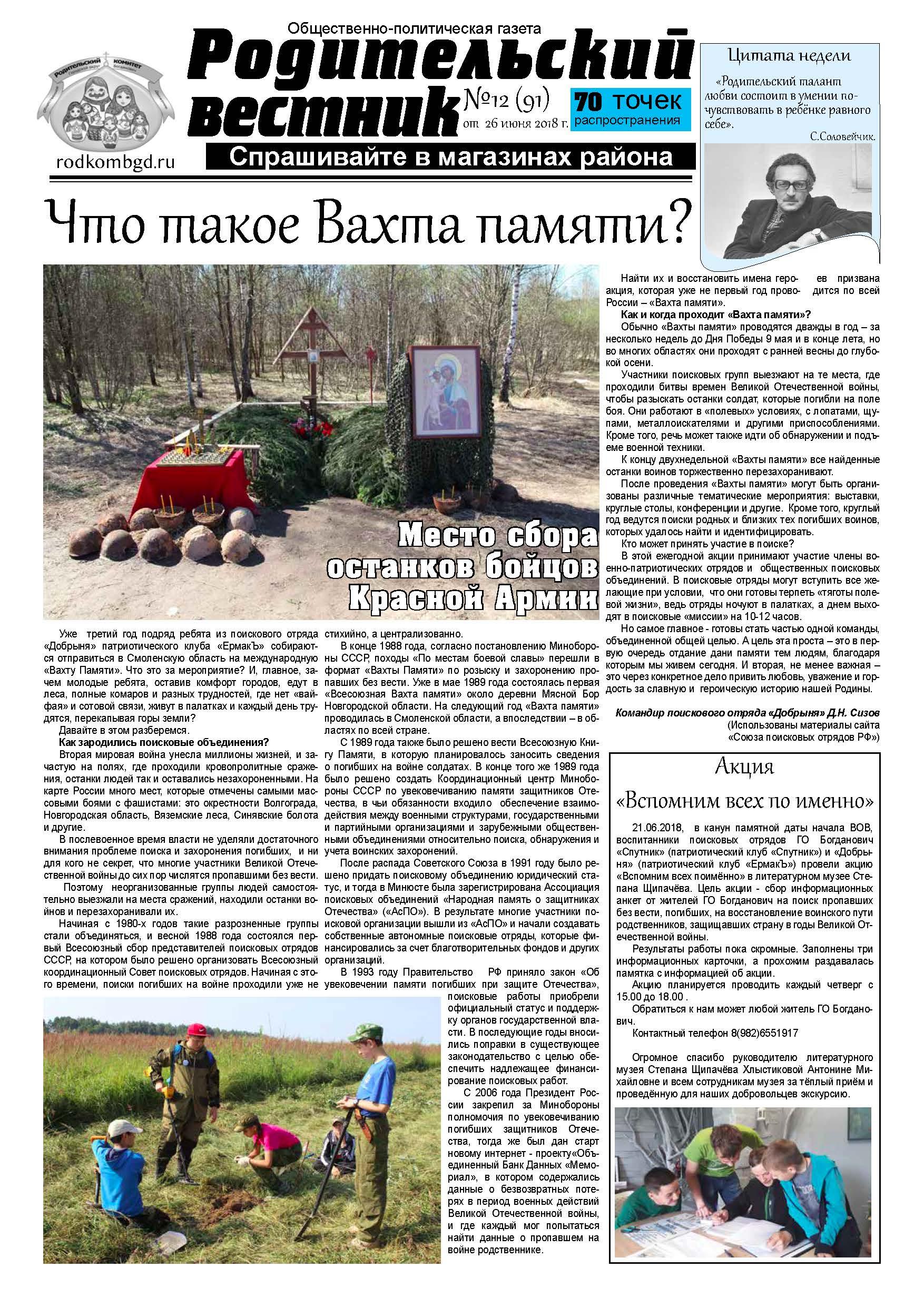 Родительский весник 7(62) для сайта_Страница_1