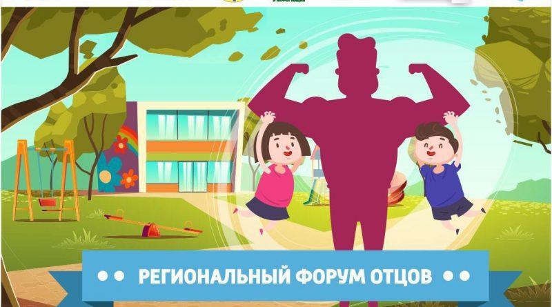(Видео) Приглашаем на Региональный Форум Отцов