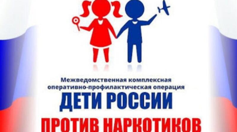 Мероприятие «Дети России»