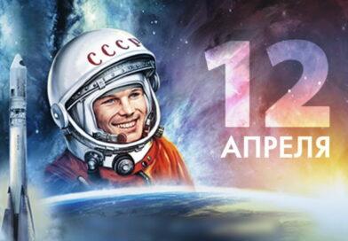 Малоизвестные факты о полете Гагарина
