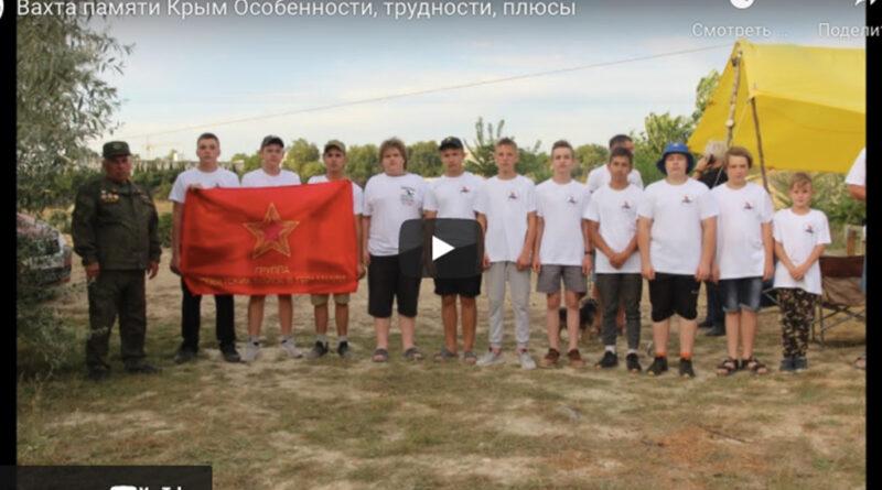 Вахта памяти Крым Особенности, трудности, плюсы